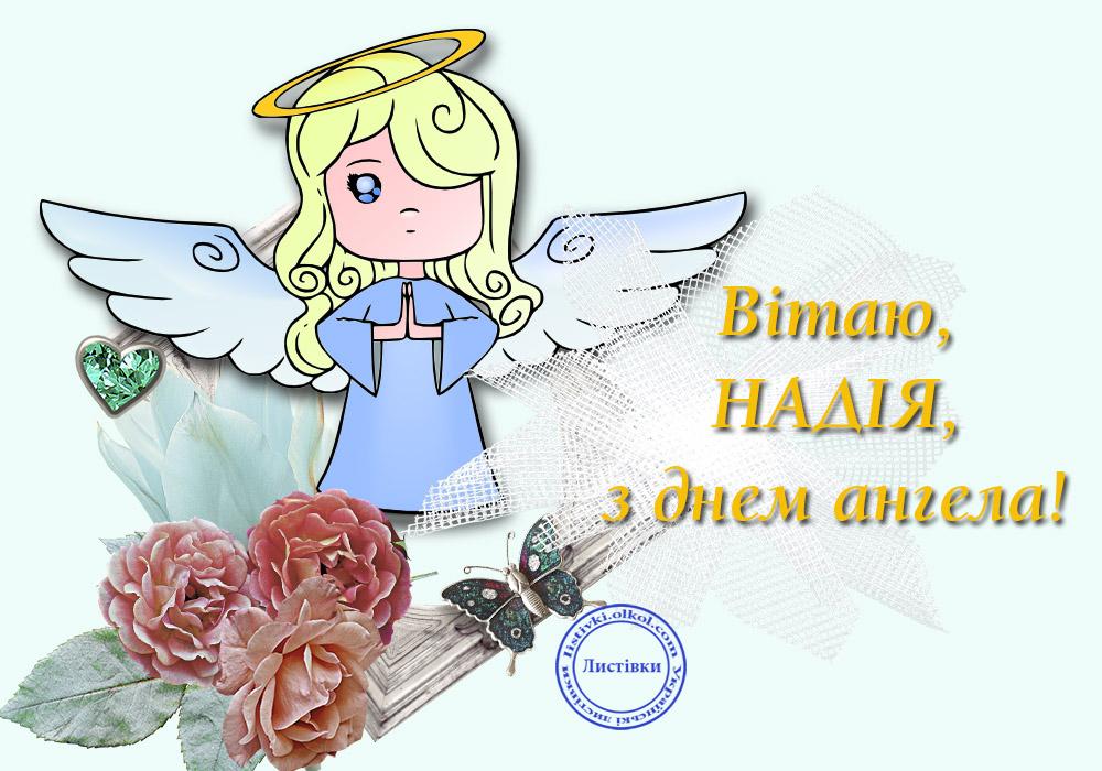 Листівки з днем ангела Надії