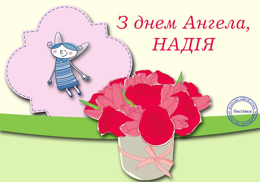 Українська листівка з днем ангела Надії