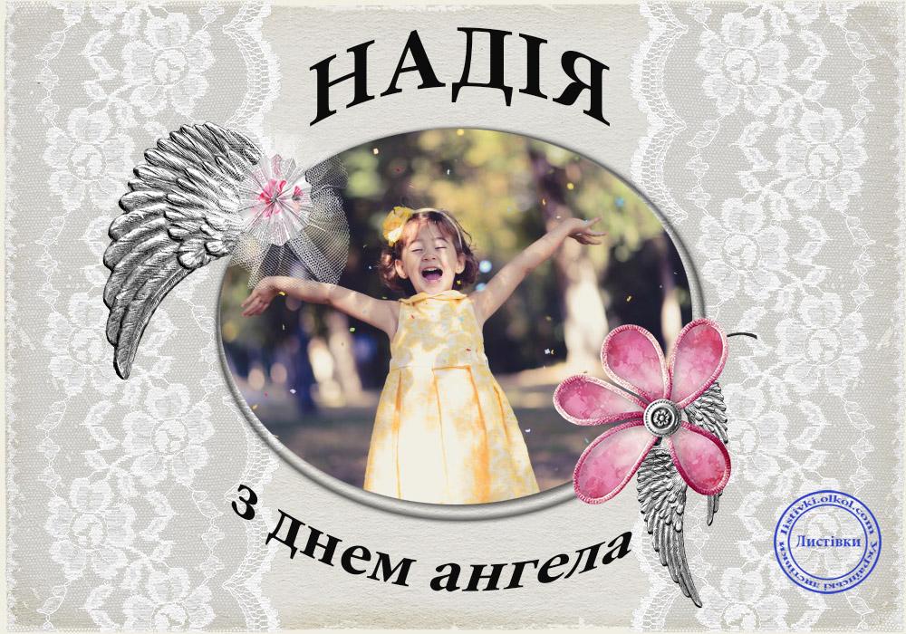 Відкритка для Надії на день ангела