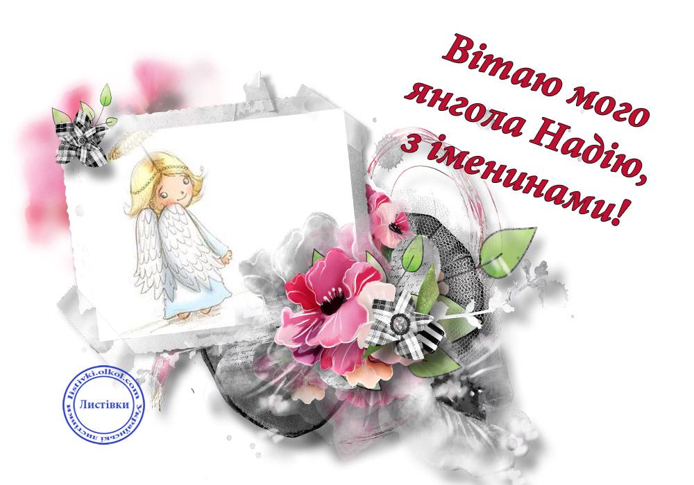 Вітальна листівка з іменинами Надії