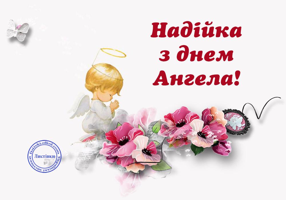 Картинка з днем ангела Надійці на українській мові