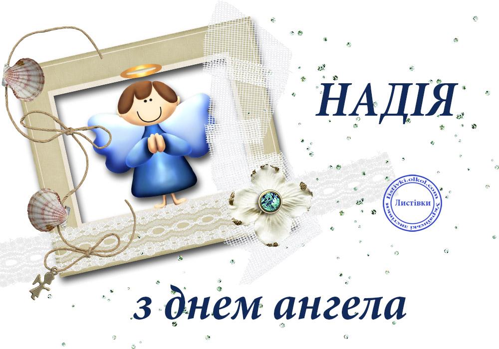Унікальна листівка з днем ангела Надії