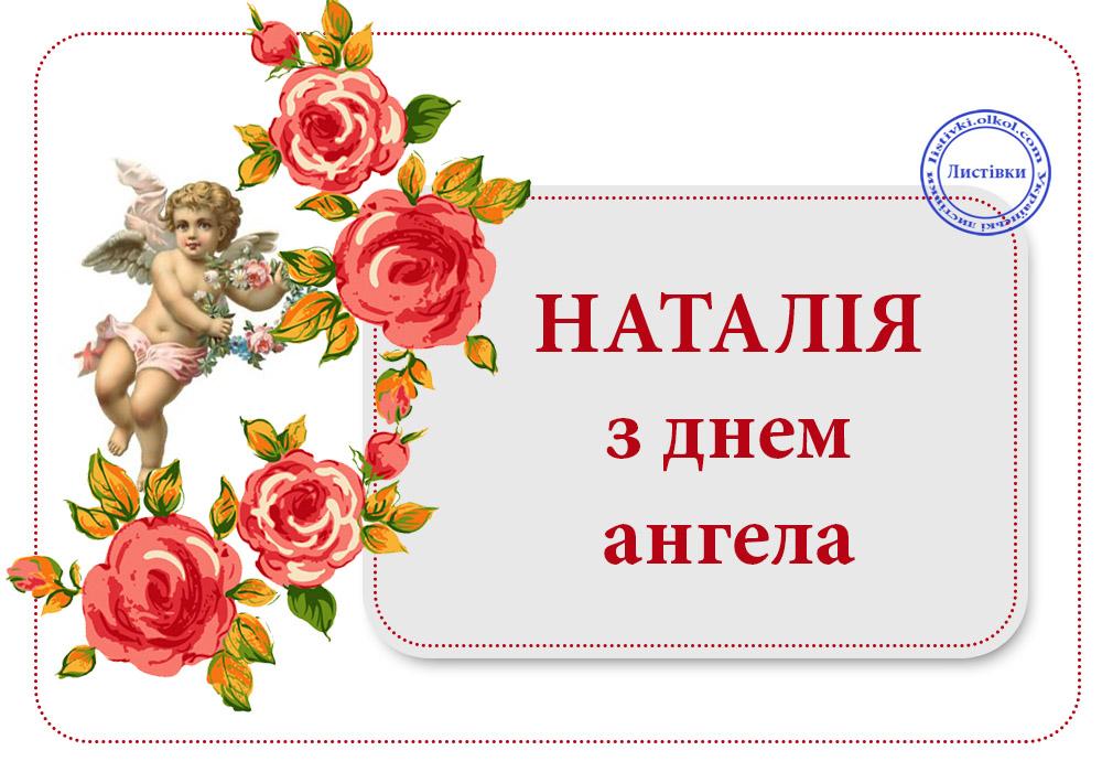 Безкоштовна листівка з днем ангела Наталії