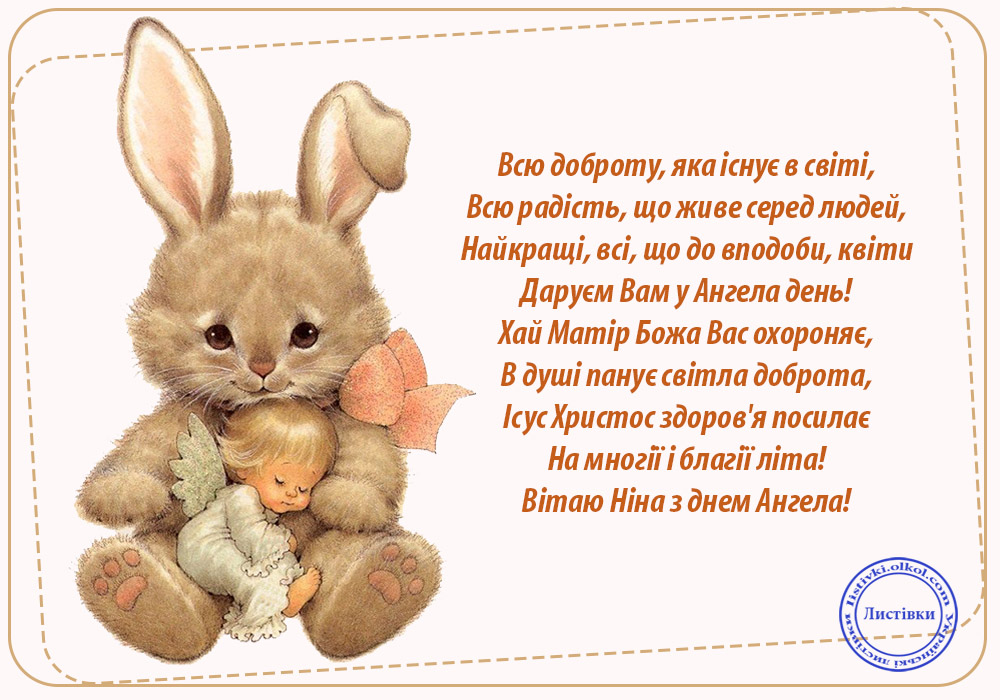 Вітальні листівки з Днем Ангела Ніни