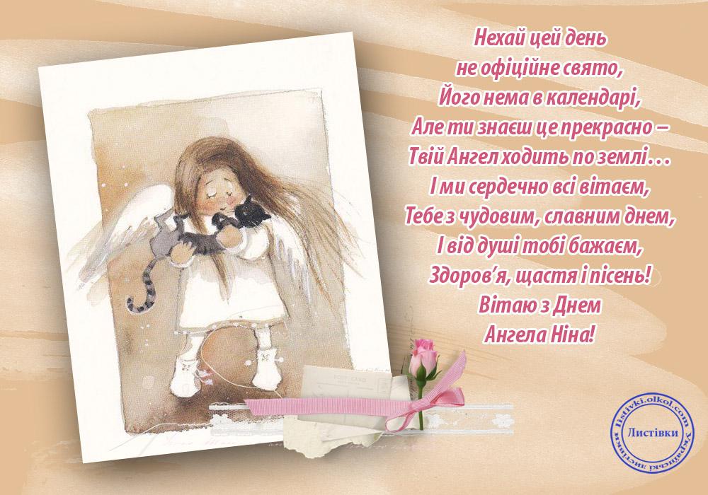 Авторська листівка з Днем Ангела Ніни з віршом