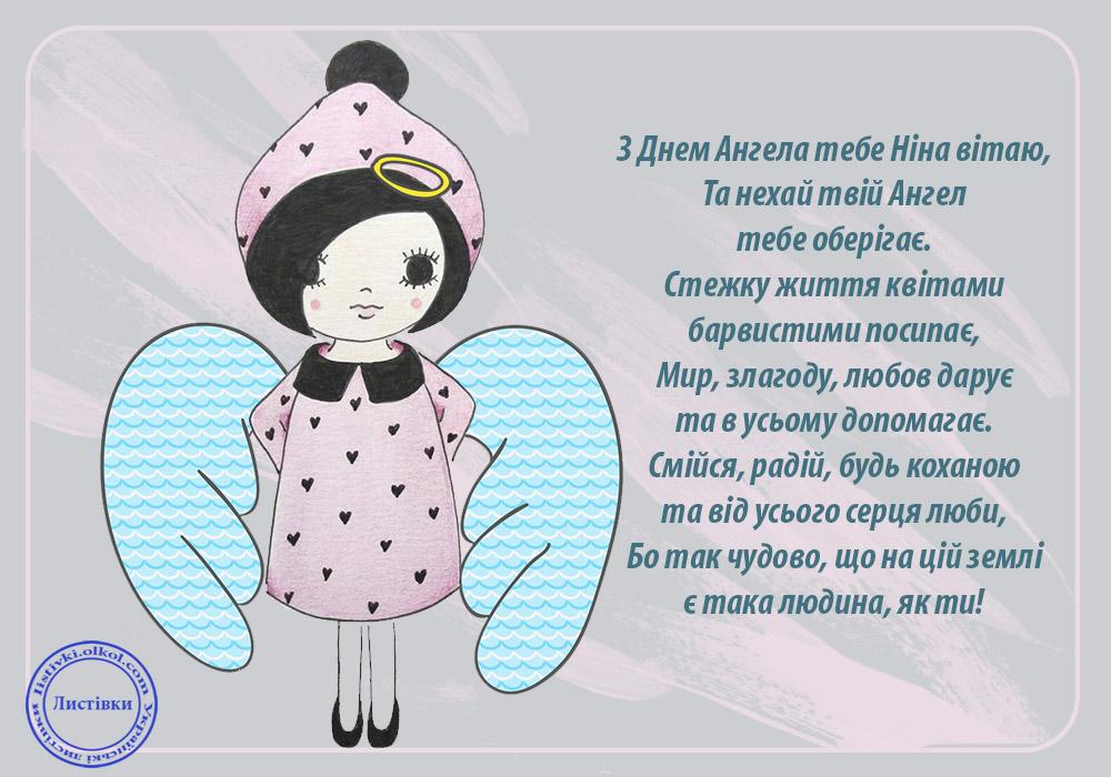 Малюнок привітання Ніні на День Ангела