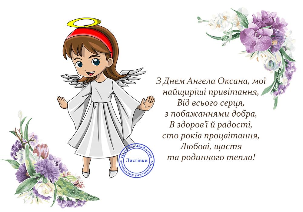 Вітальні листівки з днем ангела Оксани