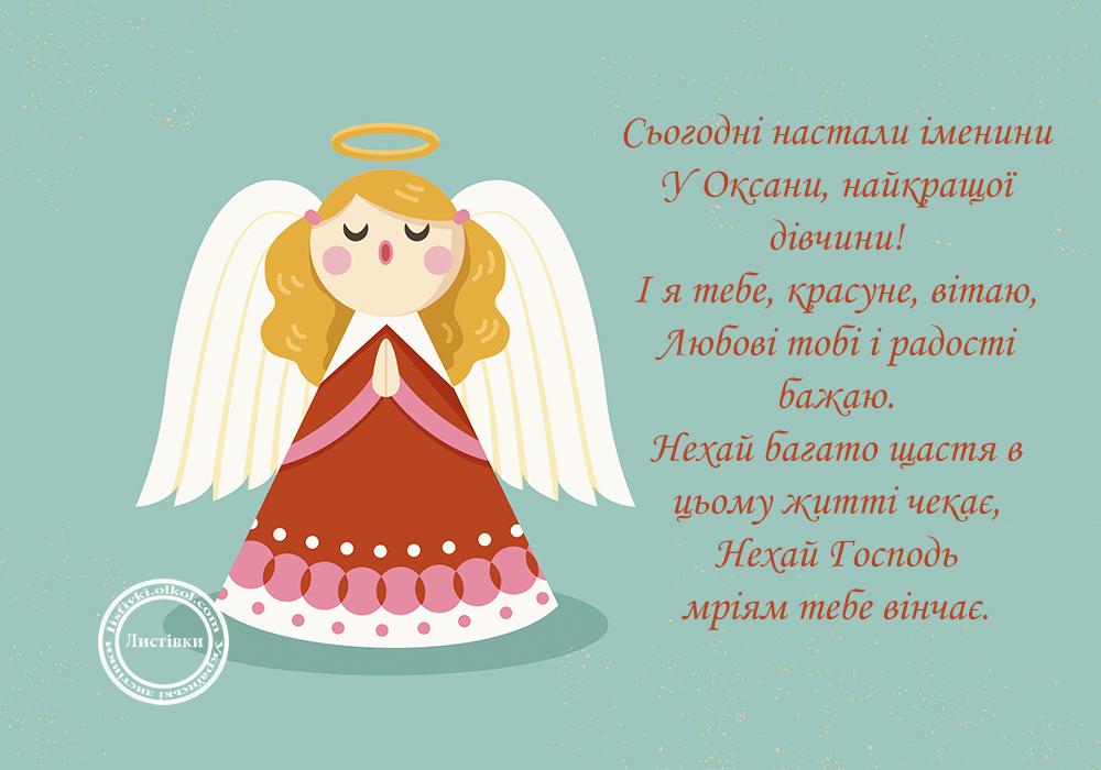 Листівка на день ангела Оксани на українській мові