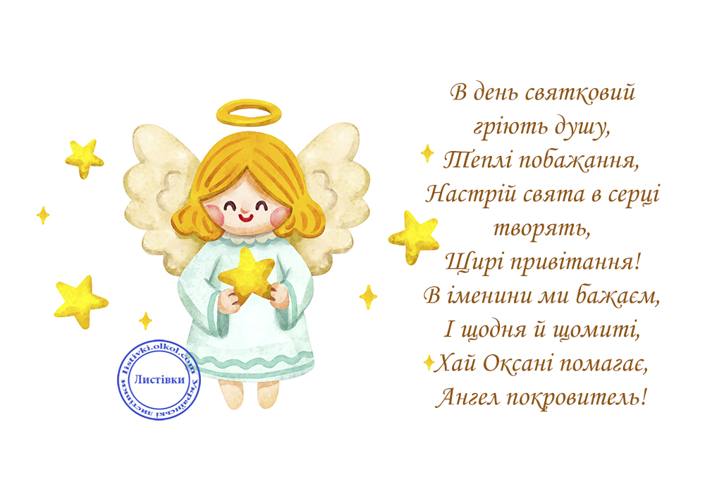 Вітальна листівка з іменинами Оксани