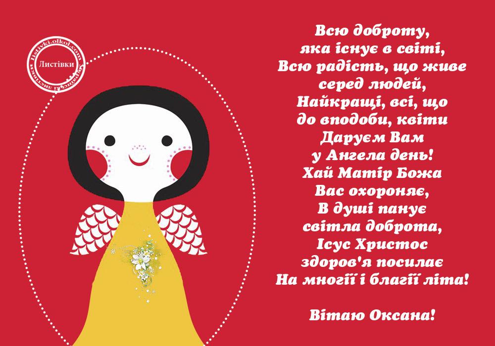 Жінці Оксані на день ангела вітальна листівка
