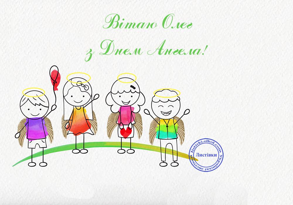 Вітальні листівки з Днем Ангела Олега