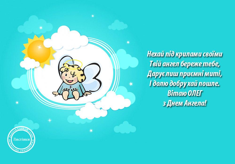 Безкоштовна картинка з віршом на день Ангела Олега