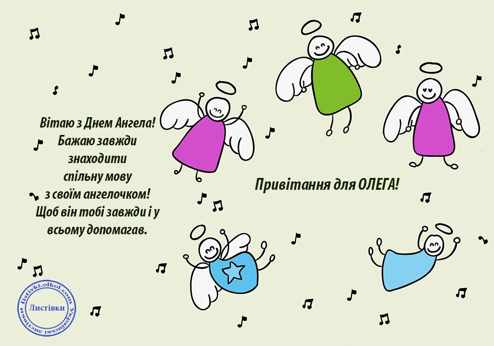 Привітання в прозі на день Ангела Олега на листівці
