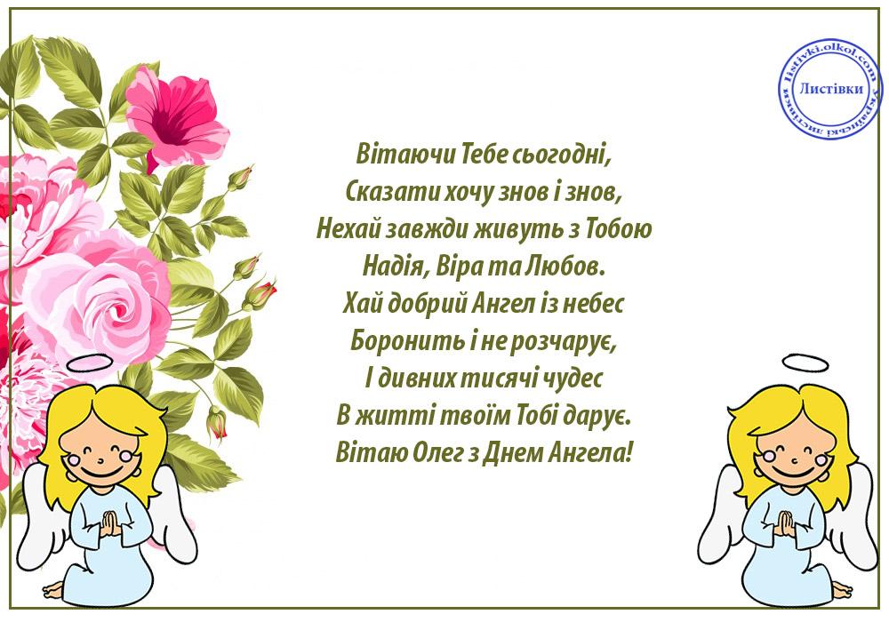 Вірш привітання Олегу з Днем Ангела на картинці