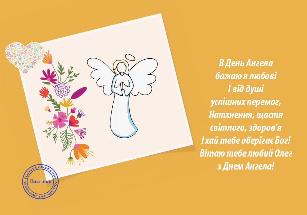 Побажання Олегу на День Ангела на листівці