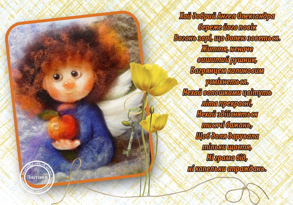 Унікальна листівка на день ангела Олександра