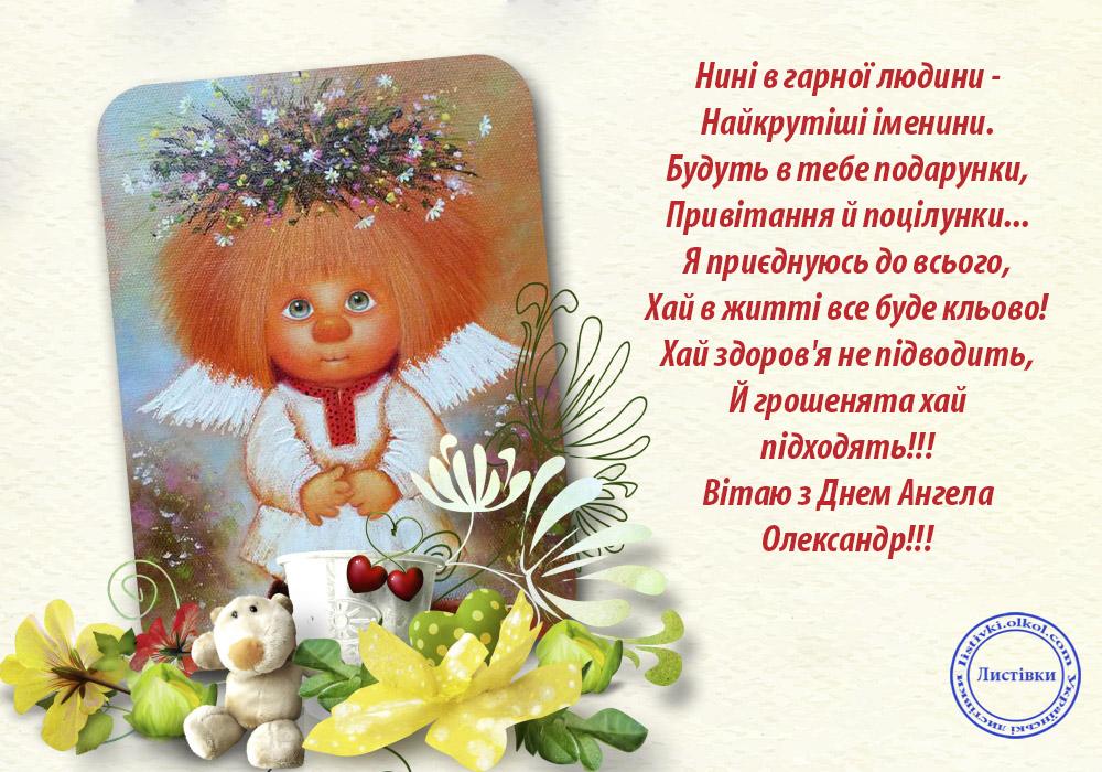 Вітальна відкритка з днем ангела Олександра