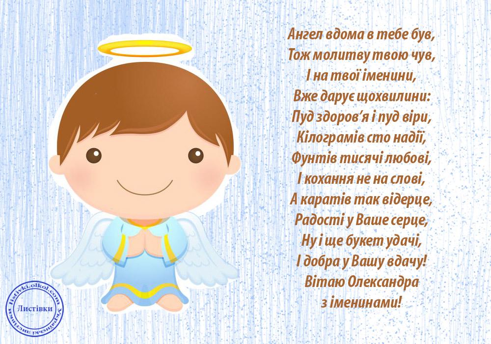 Вірш привітання з іменинами Олександру на листівці