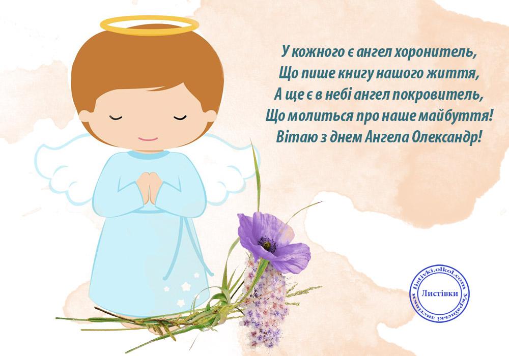 Короткий вірш на день ангела Олександра на листівці