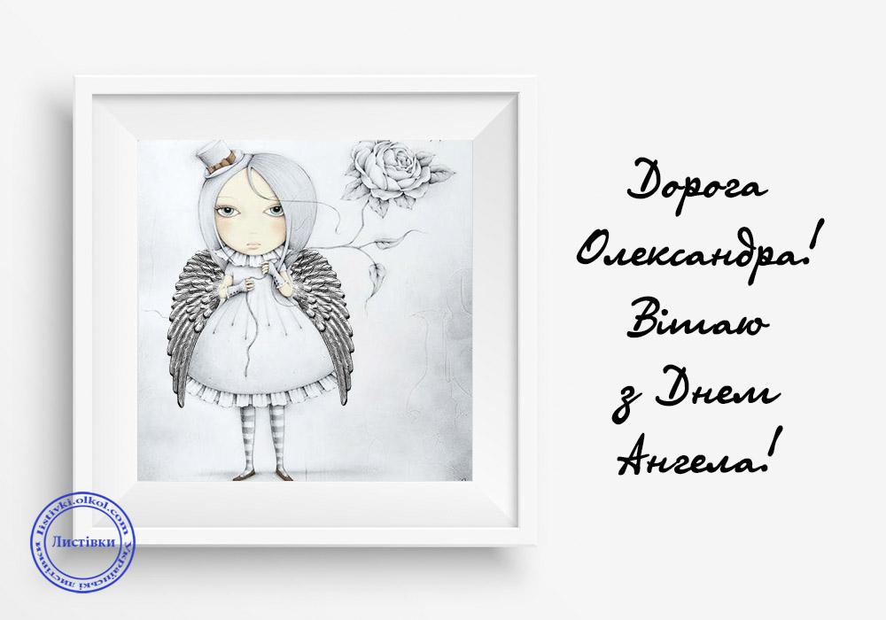 Вітальні листівки Олександрі на День Ангела