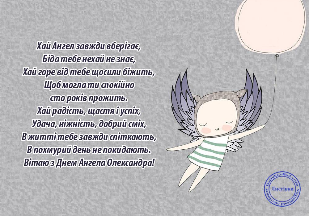 Вірш привітання Олександрі на День Ангела на листівці