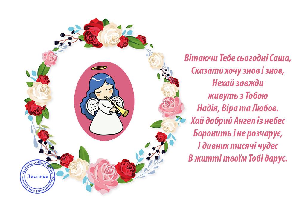Поздоровча листівка Саші на День Ангела з віршом