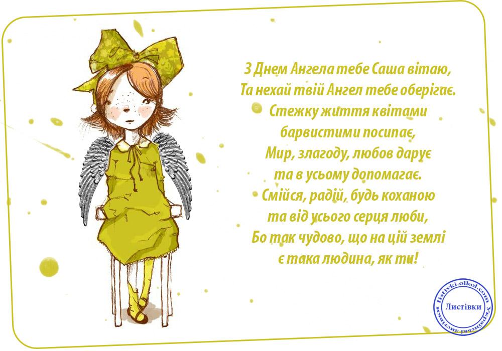Саші вітальна листівка на День Ангела
