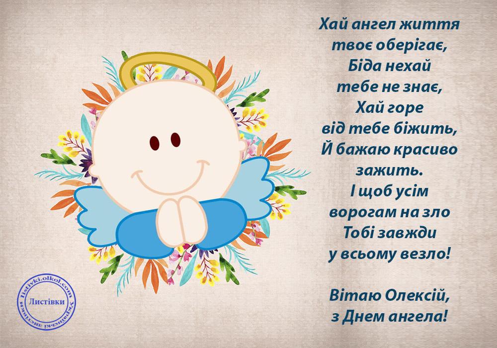 Універсальна листівка з днем ангела Олексія