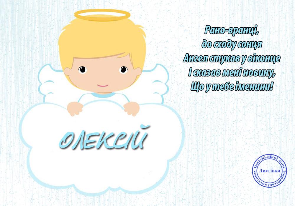 Вітальна листівка з іменинами Олексію