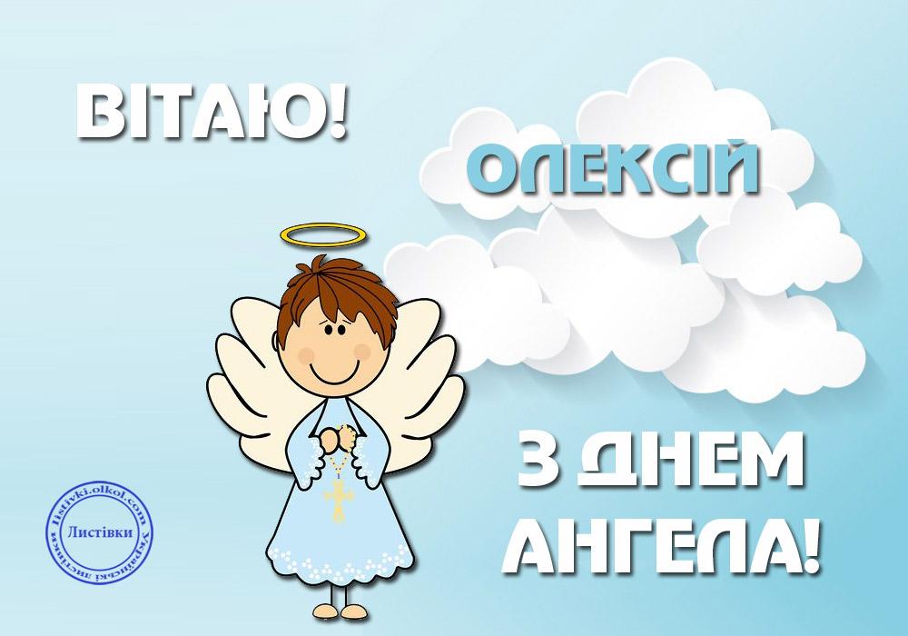 Авторська листівка з днем ангела Олексія