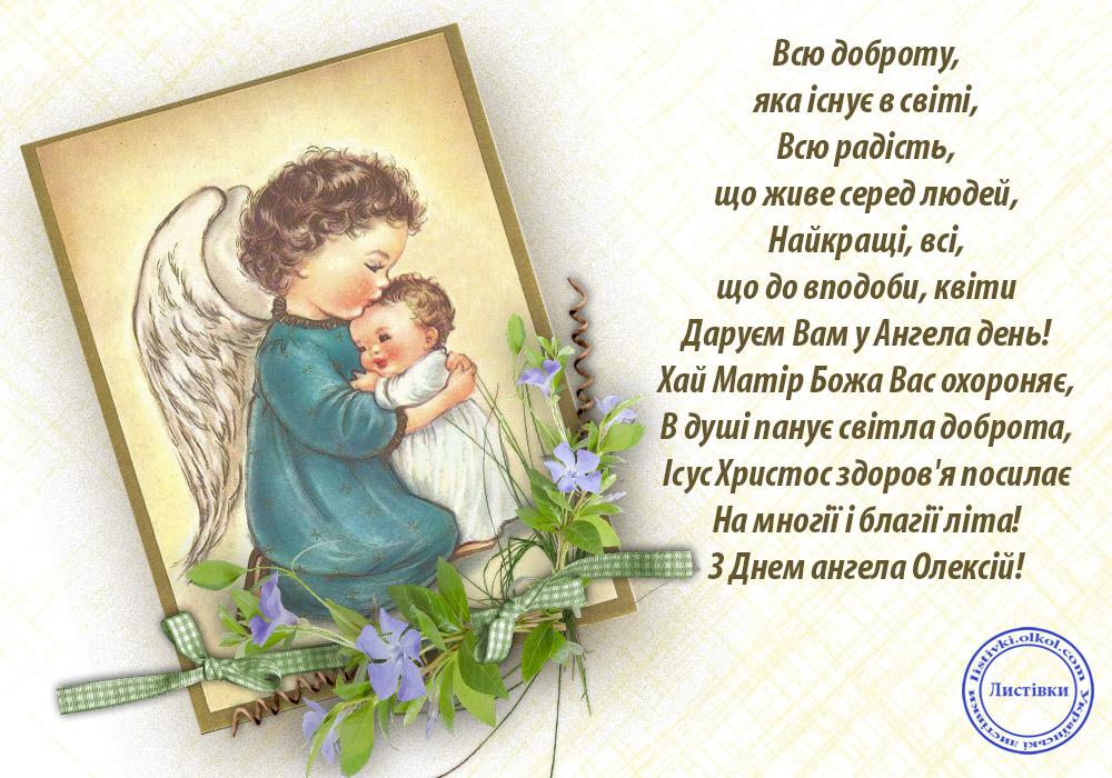 На день ангела Олексія українська листівка