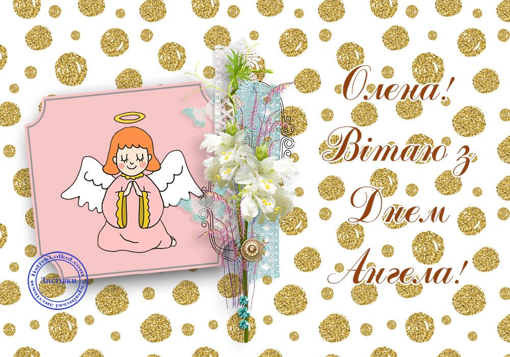 Вітальні листівки з Днем Ангела Олени