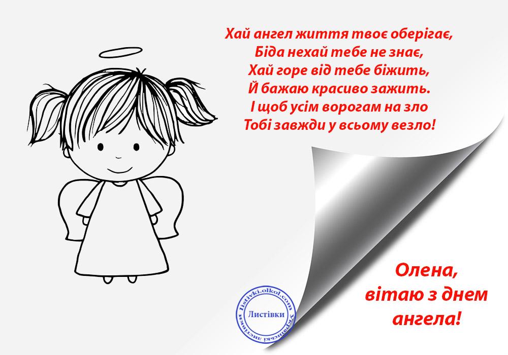 Листівка з Днем Ангела Олени на українській мові