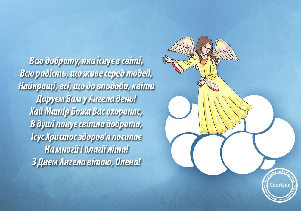 Вірш привітання на День Ангела Олени на листівці
