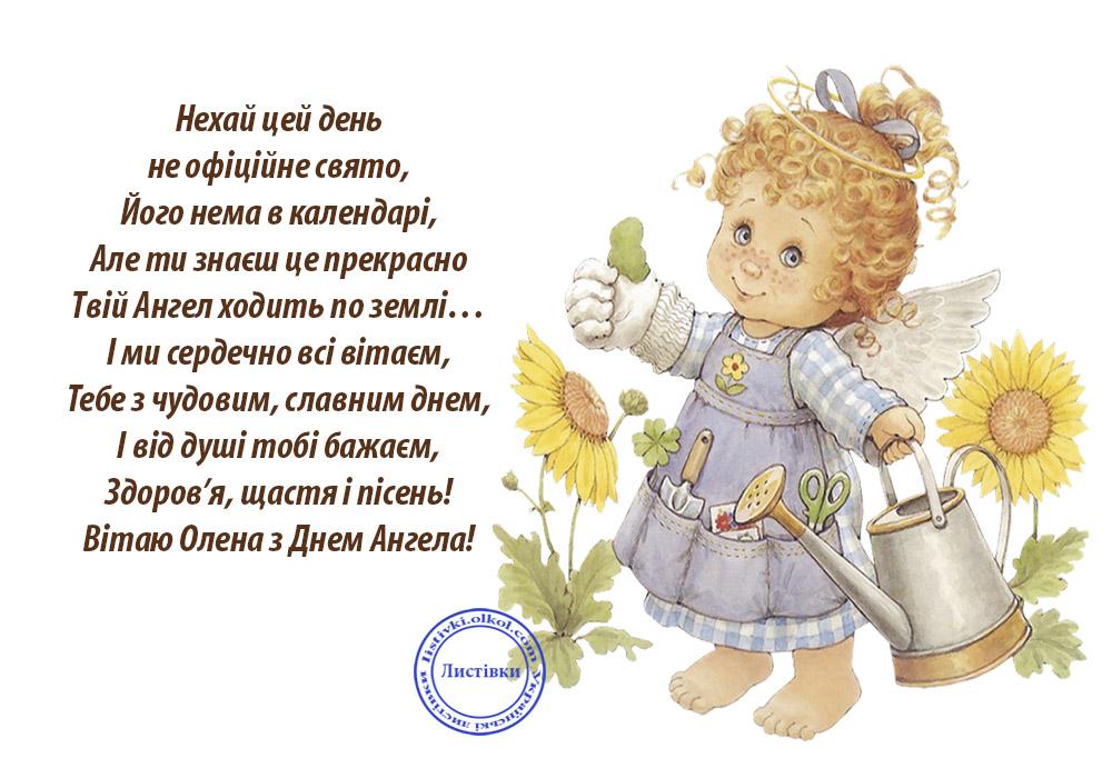 Картинка привітання з Днем Ангела Олени