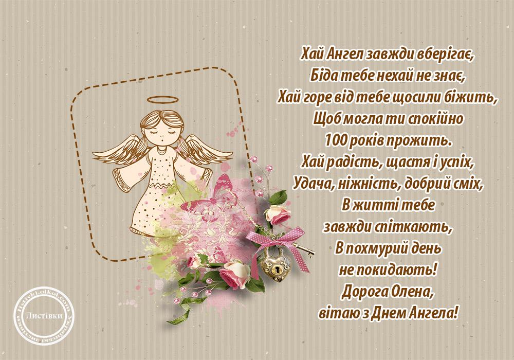 Авторська листівка з днем ангела Олени