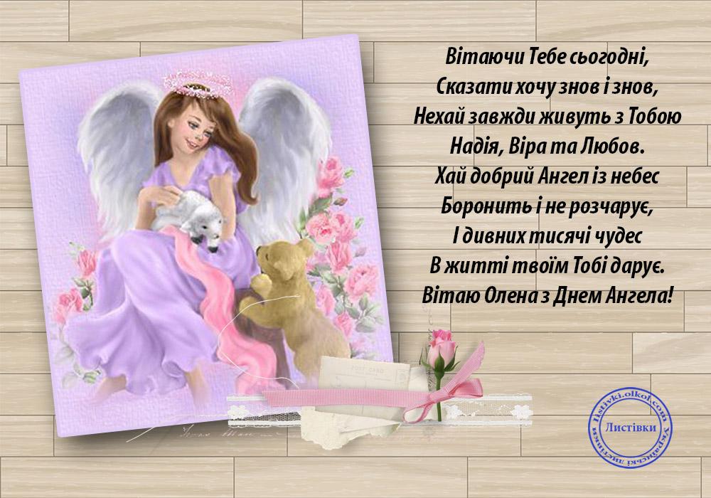 Українська відкритка з Днем Ангела Олени