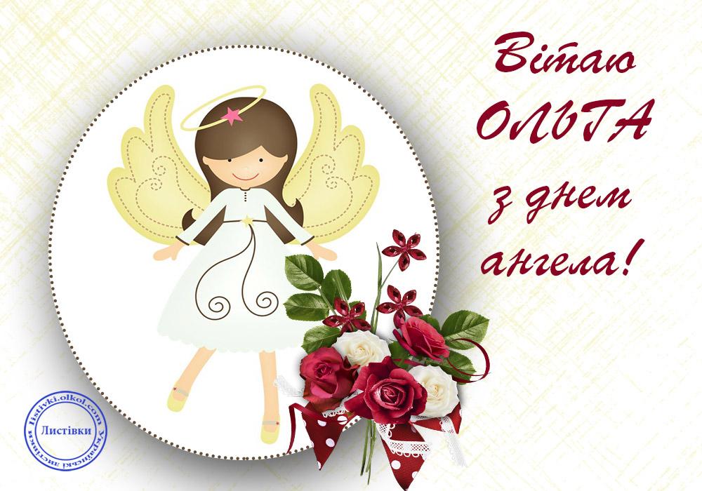 Листівки з днем ангела Ольги