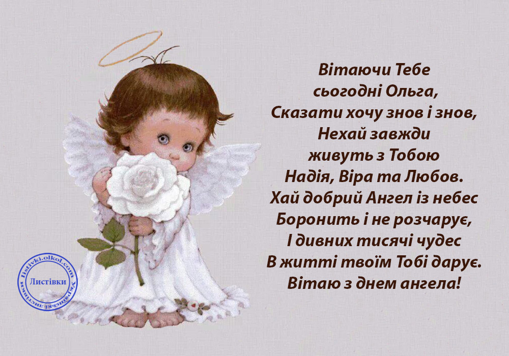 Вітальна листівка з днем ангела Ольги