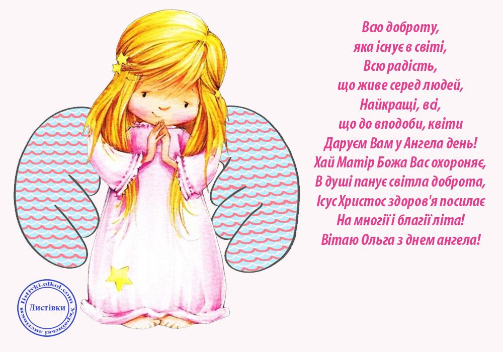 Відкритка з днем ангела Ольги
