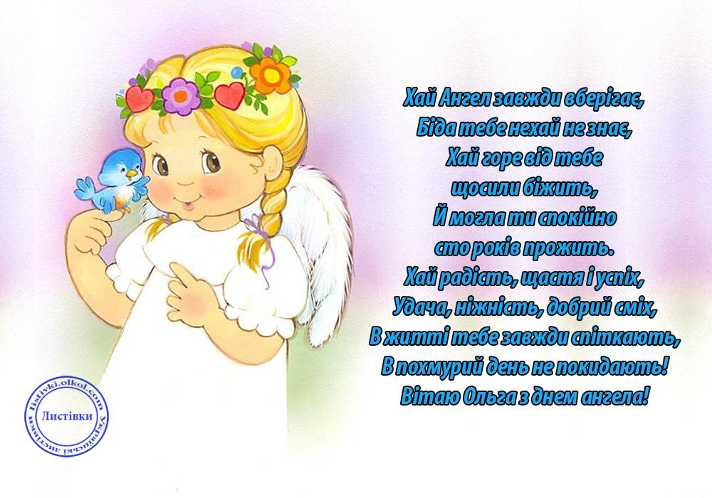 Вірш поздоровленя на день ангела Ольги на листівці