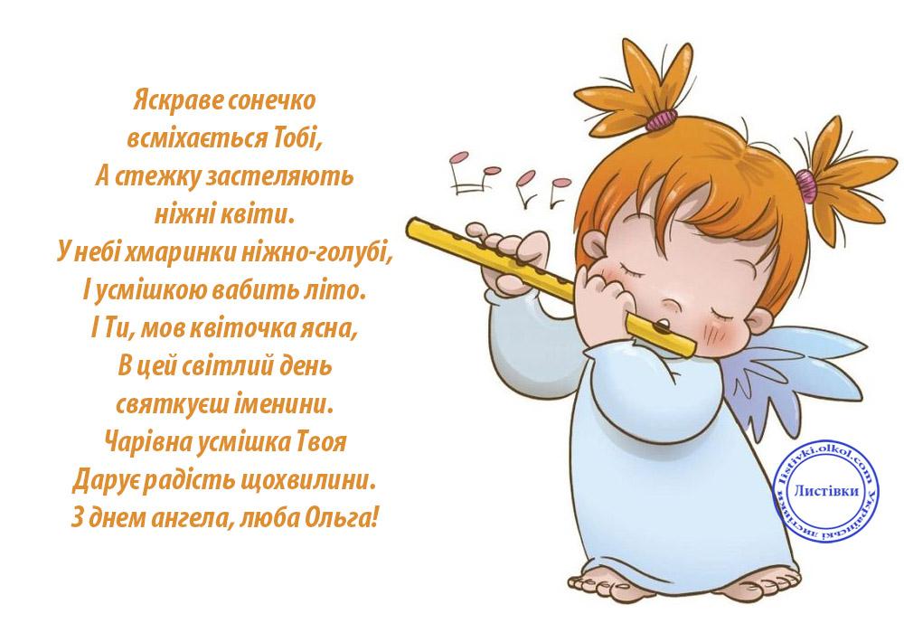 Для Ольги вітальна листівка на день ангела