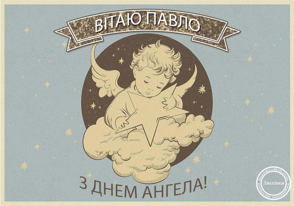 Вітальні листівки з Днем Ангела Павла