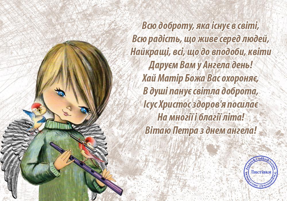 Картинка з днем ангела Петра на українській мові