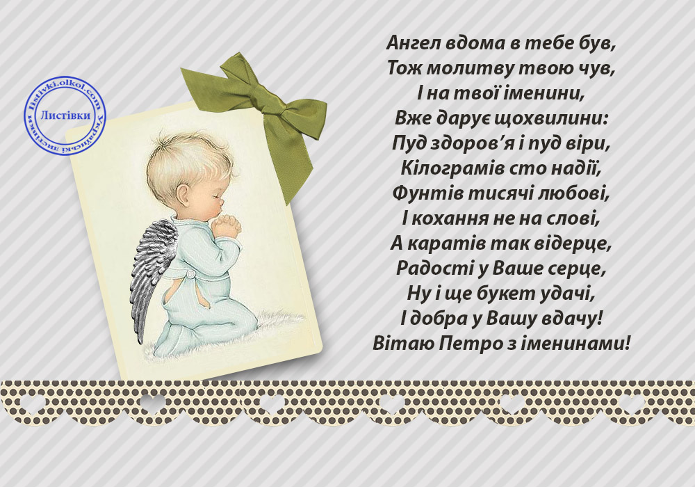Прикольна листівка з іменинами Петру