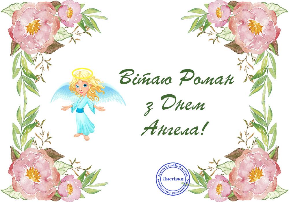 Унікальна вітальна листівка з Днем Ангела Романа