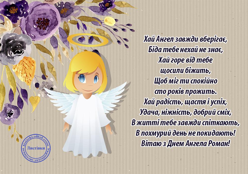 Картинка з віршом на День Ангела Романа