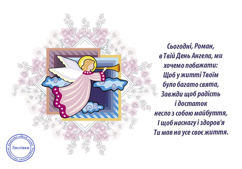 Побажання Роману з Днем Ангела на листівці