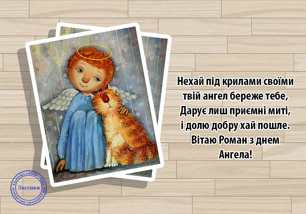 Короткий вірш привітання з Днем Ангела Роману на листівці