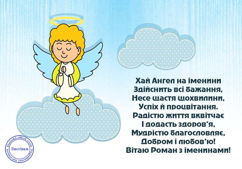 Картинка з віршом Роману на іменини